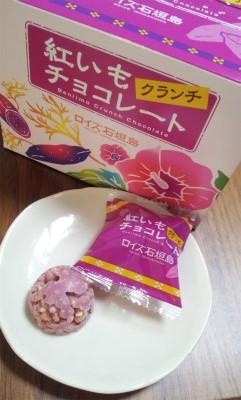 美味しいお土産 ~紅いもクランチチョコレート(那覇)