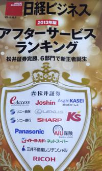 日経ビジネス 2013年8月5日号