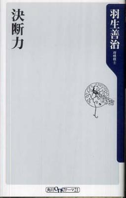 「決断力」 by羽生善治