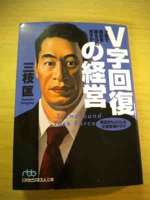 「V字回復の経営」 by 三枝匡