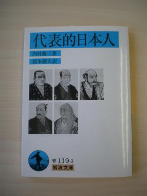 「代表的日本人」 by 内村鑑三