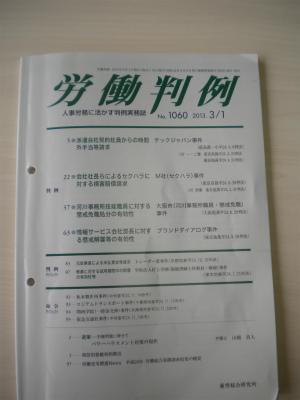 労働判例 2013年3月1日号
