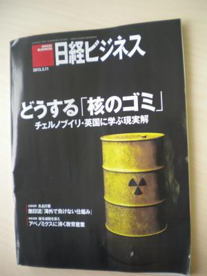 日経ビジネス 2013年3月11日号