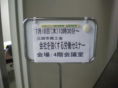 労働問題対策セミナーへの参加有難うございました。