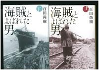 「海賊とよばれた男」 百田尚樹