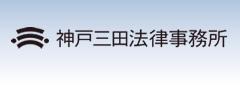 神戸三田法律事務所
