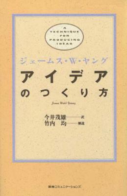 「アイデアのつくり方」 by ジェームス・W・ヤング