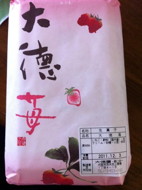 大徳屋の苺大福