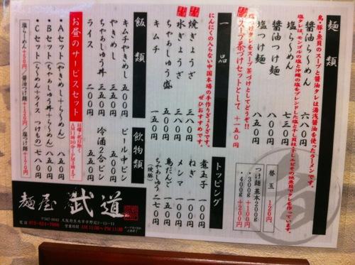 麺屋 武道の塩ら~めん