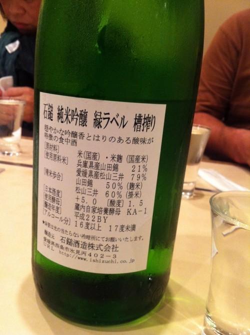 日本酒ゴーアラウンド