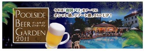 千里阪急ホテルのビアガーデン