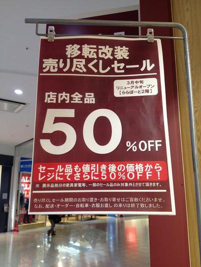 [終了] 無印良品 ルミネ有楽町、閉店のため全品20%OFFセール中!てにもつひとつで