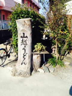 香川にうどんを食べに行ってきました~前篇~