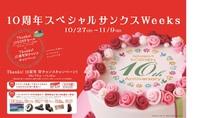 ららぽーと10周年Anniversary!!