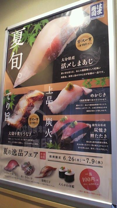 サンちゃんの「ぶらぶら ららぽーと甲子園」日記~その53~