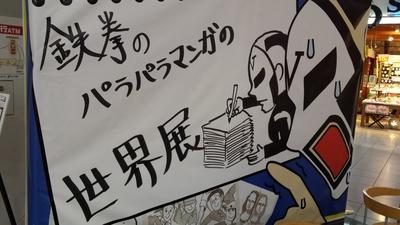 鉄拳のパラパラ漫画の世界展 開催中です!