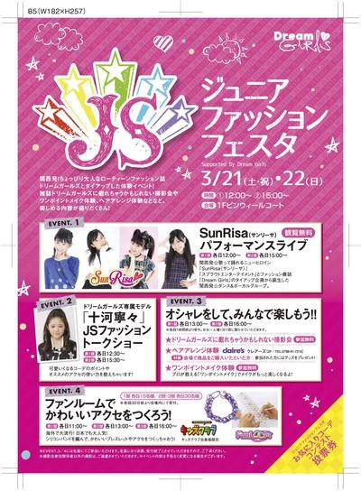ジュニアファッションコンテスト☆