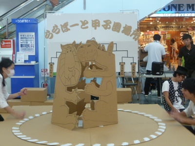 白熱!段ボール紙相撲大会!