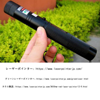 Laserpointerjp Important role of laser pointer