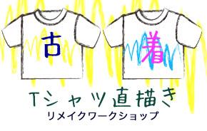 古着Tシャツリメイクワークショップ