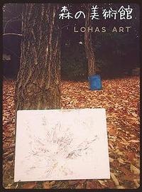 ロハス×アート プロジェクト始まります