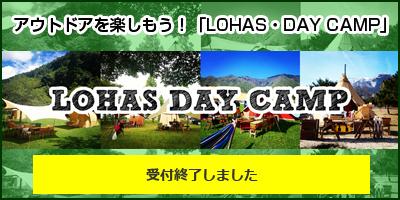 lohasキャンプ