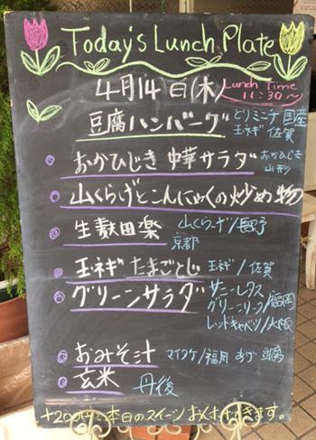 本日のランチ~豆腐ハンバーグ~