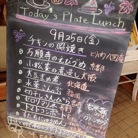 本日のランチ〜チキン照り焼き〜