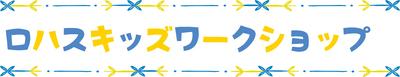 ロハスキッズワークショップ エキスポ'70パビリオン会場
