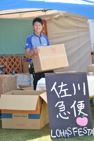 お買い物したお荷物は佐川急便で送ろう!