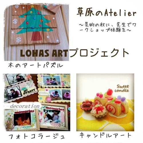 秋もLOHAS ART開催します。