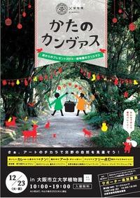 明日は交野で「森のクリスマスイベント」開催します♪