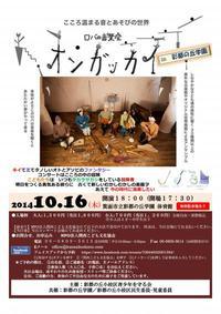 「ロバの音楽座」が大阪にやってきます♪♪