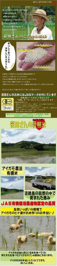 ◆ブース番号 H76【オーガニック有機米 アイガモ農法 笹田さんの愛鴨米】