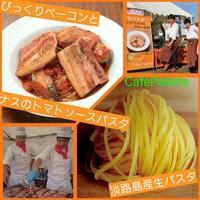 生パスタ★F67★びっくりベーコンとナスのトマトソースパスタ★CafePalette