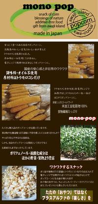 ブース番号 H76 淡路島で穫れたポップコーン【mono pop】