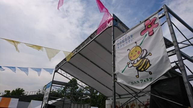 ロハスフェスタ広島3
