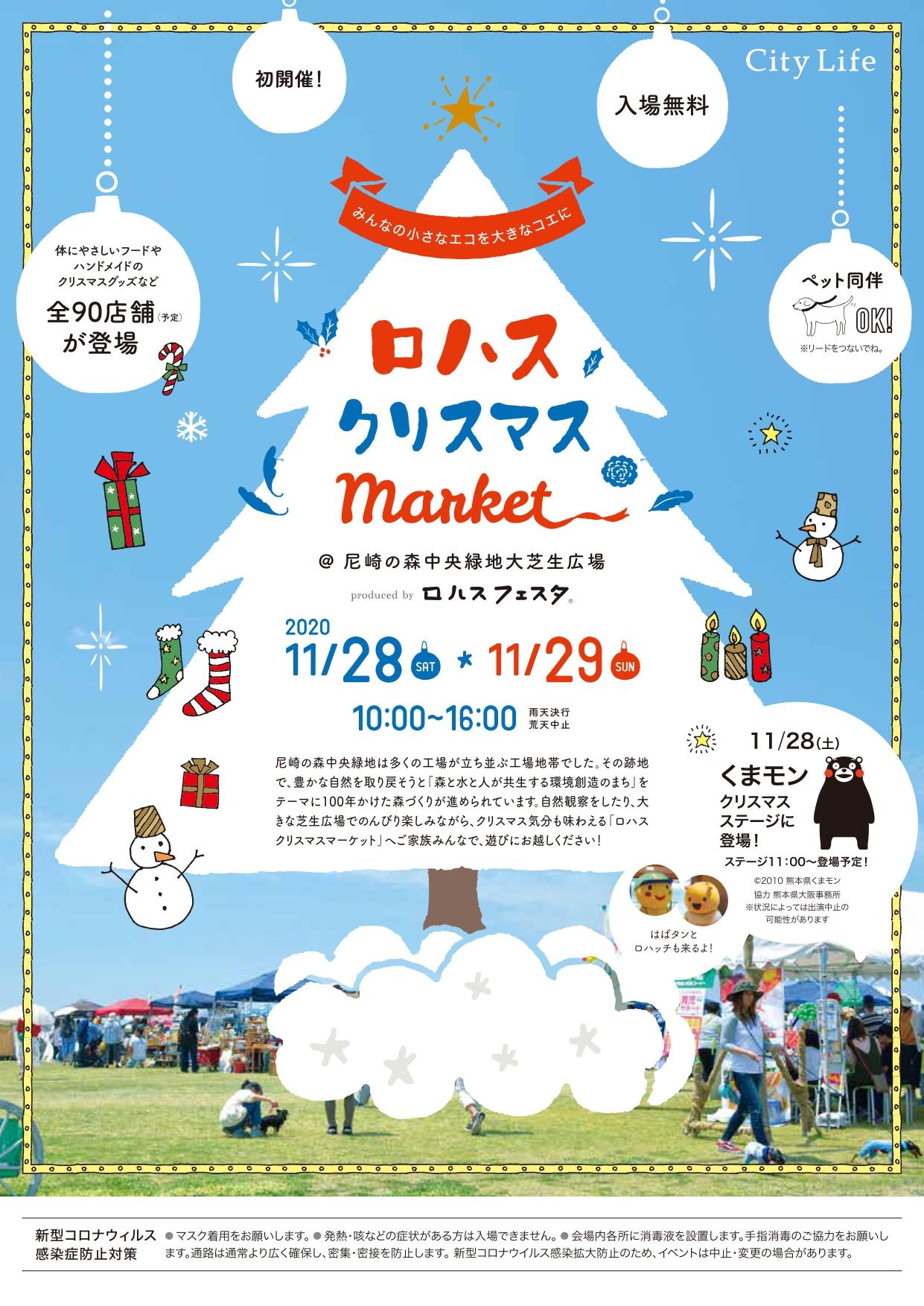 ロハスクリスマスマーケット、イベント詳細はこちらから
