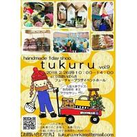 2/26(月)はtukuru vol.9ですよ♪