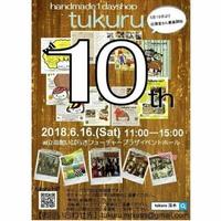 6/16(土)tukuru vol.10です♪