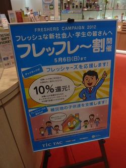 フレッフレー★☆新社会人のお助けアイテム!!