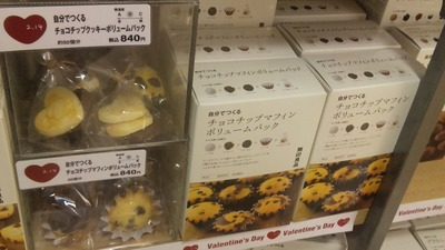 「チョコチップクッキーボリュームパック」&「チョコチップマフィンボリュームパック」 icon06