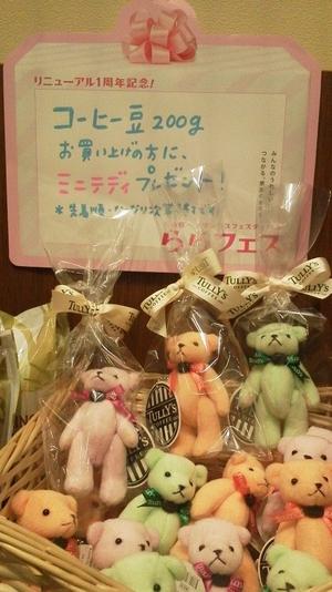 おかげさまでリニューアル1周年!★ららフェス★開催中!!