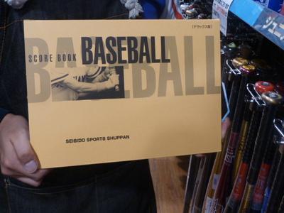 夏の全国高等学校野球選手権大会に向けて
