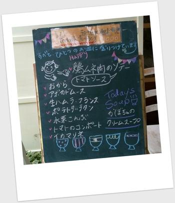 ロハッチ登場!?