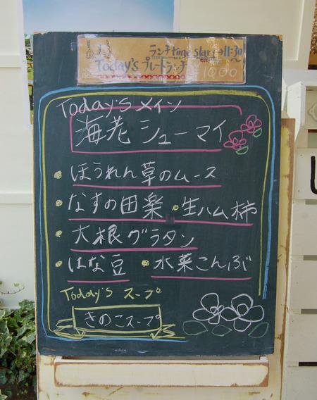 【10/3】本日のランチ