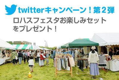 ロハスフェスタ東京 × twitter キャンペーン第2弾!