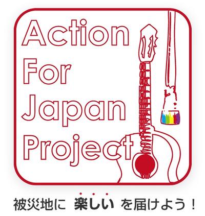 楽器・画材集めますLets gather! project