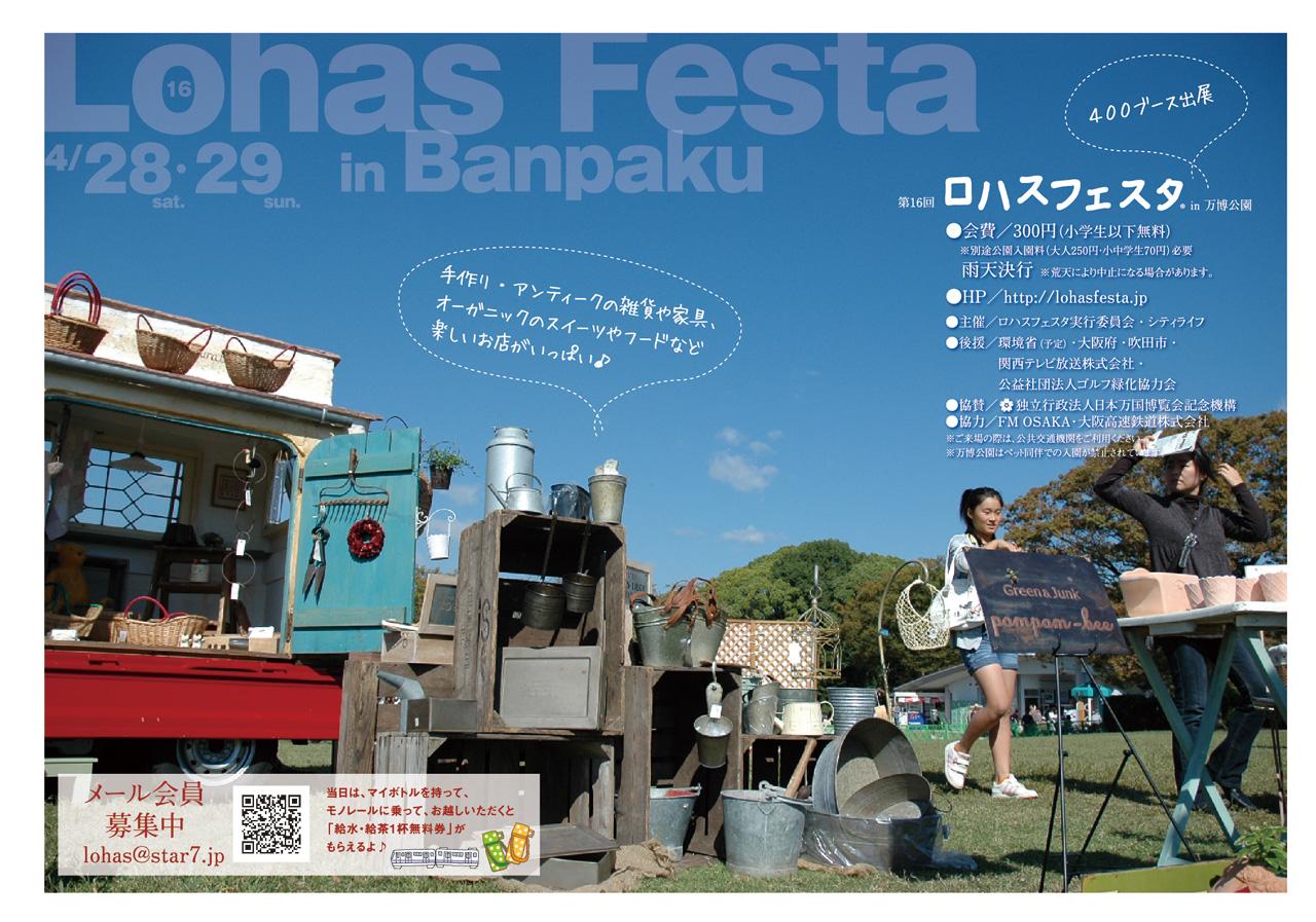 ロハスフェスタのポスターができました〜♪