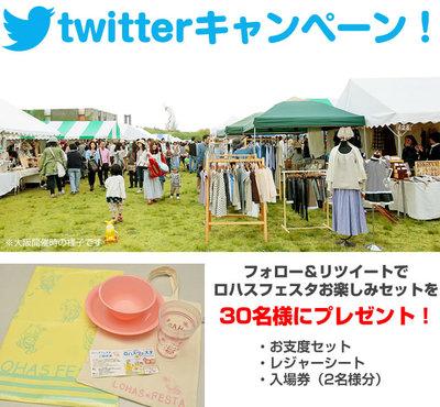 ロハスフェスタ東京 × twitter キャンペーン開催中!